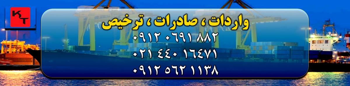 واردات با ریسک کم ، واردات لوازم خودرو ، واردات لوازم خانگی و صنایع شیمیایی